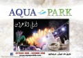 AQUA PARK Resort Special Offer 15% Discount on Restaurant Menu